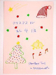 クリスマスまで、あと4日!