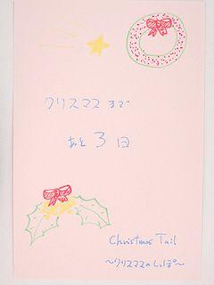 クリスマスまで、あと3日!