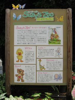 南公園のスージー・ズー02