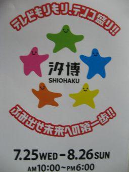 汐博2012