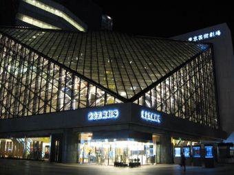 東京芸術劇場01