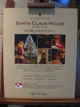 サンタクロースハウス08