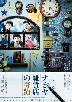 『ナミヤ雑貨店の奇蹟』ポスター