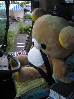リラックマバス5号車12