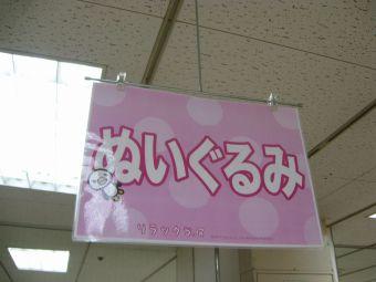 そごう川口店『リラックマ展』16