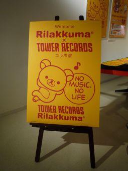 リラックマ×タワーレコード コラボ展01