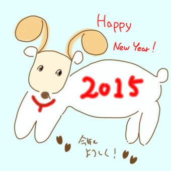 2015年賀カード