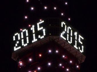 2015西暦表示の東京タワー17