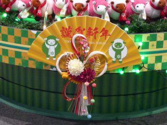 東京国際フォーラム羊ツリー08