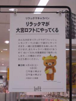 リラックマ☆フレッシュレモンテーマ☆キャラバン01