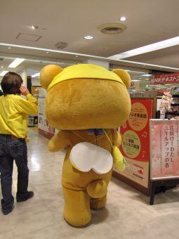 リラックマ☆フレッシュレモンテーマ☆キャラバン27