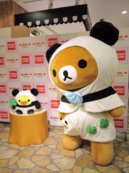パンダでごろんテーマキャラバン☆リラックマ&キイロイトリ