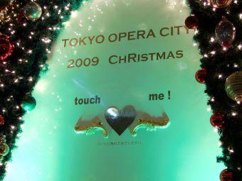 東京オペラシティ10
